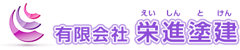 外壁塗装、屋根塗装なら静岡県藤枝市の栄進塗建へ